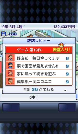 ゲーム発展国++ screenshot 4