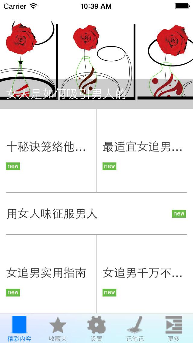 恋爱宝典 screenshot 2