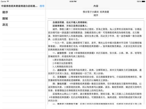 中國佛教白話經典寶藏-題解源流 screenshot 7