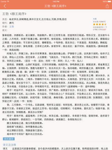 王勃全集 - 初唐四杰之首王勃古诗文全集翻译鉴赏大全 screenshot 9