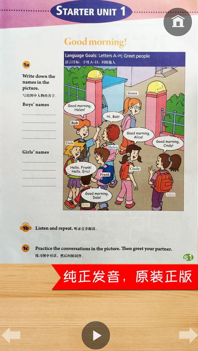 同步教材点读机-人教版新目标初中英语七年级上册 screenshot 4