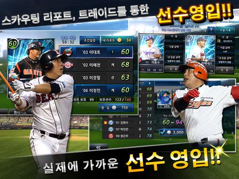 컴투스프로야구 for 매니저 screenshot 8