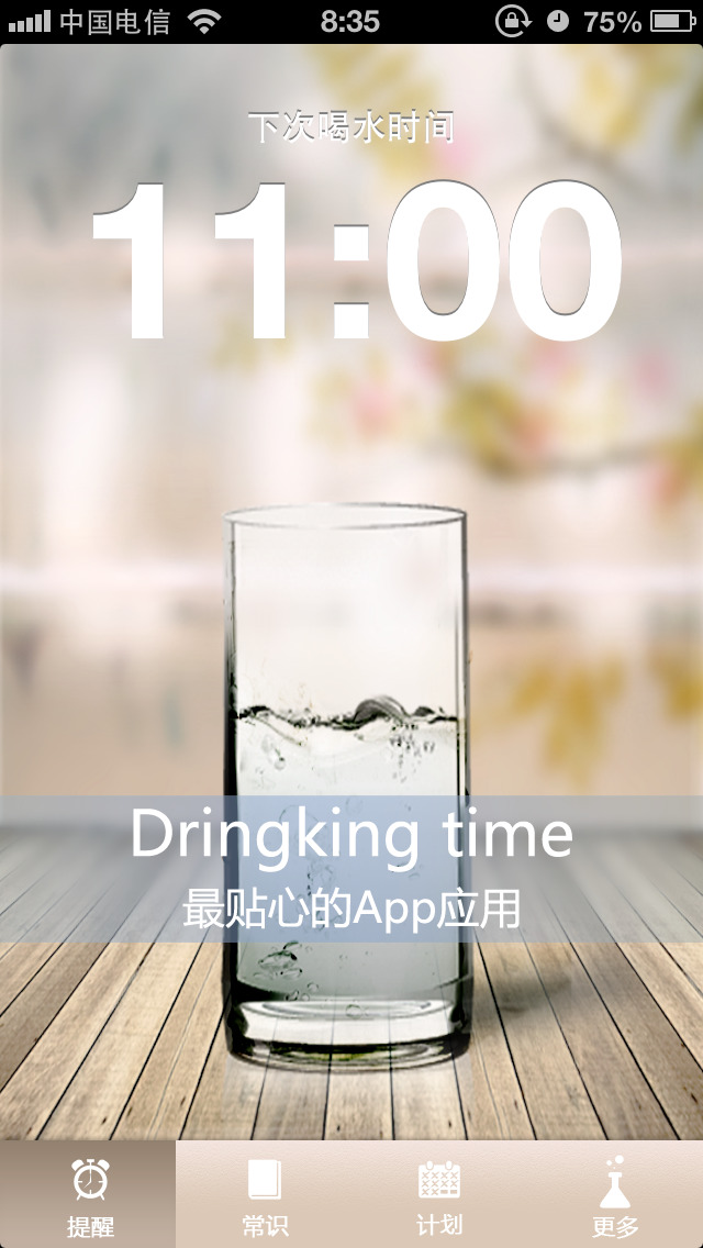 Drinking Time screenshot 1