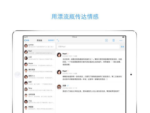 QQ邮箱HD screenshot 2