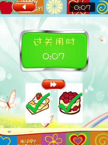 翻蛋糕 screenshot 7