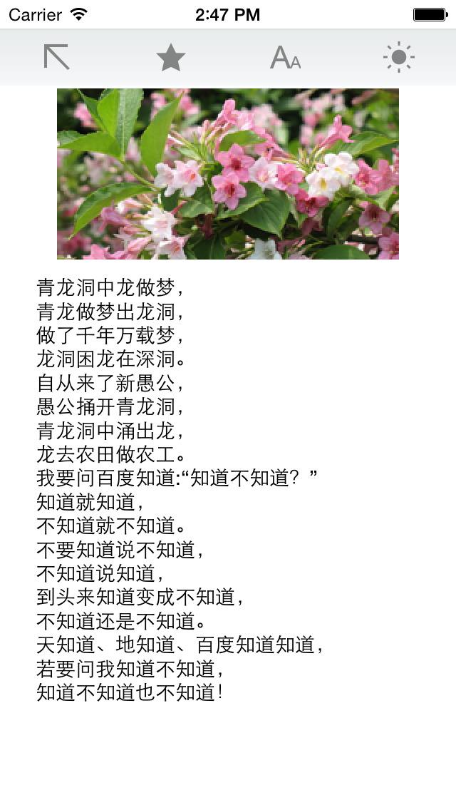 经典绕口令大全 screenshot 5