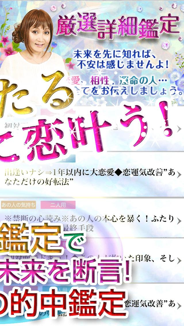 """【当たる占い】本気で""""恋叶う""""キセキの恋愛占い-彩(Aya) screenshot 2"""