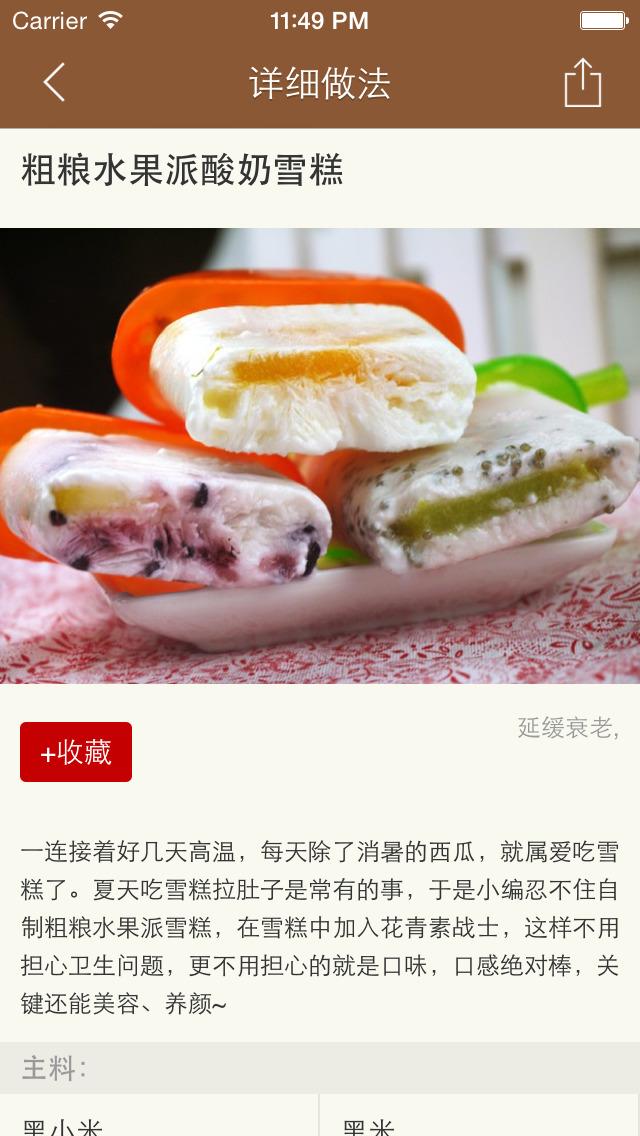 粗粮美食大全 - 粗粮美食食谱分步制作图解 screenshot 3