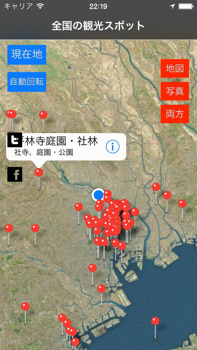 全国観光スポットマップ【広告無】 近くの観光スポット screenshot 3
