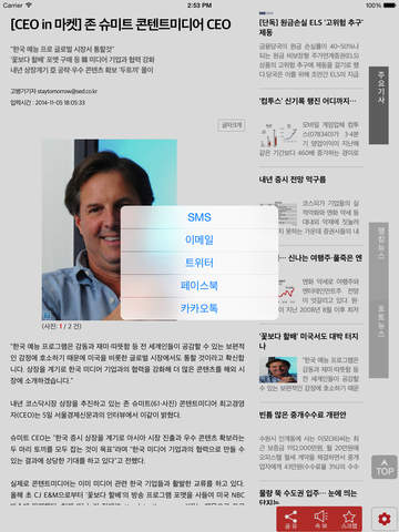 한국아이닷컴 App for iPad - náhled
