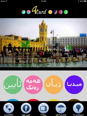 4 Kurd screenshot 8