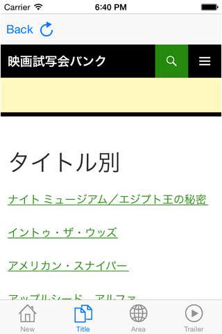 映画試写会バンク - náhled