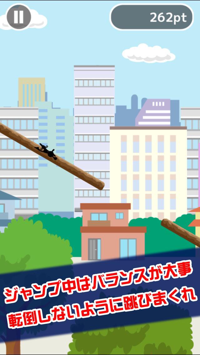 チャリ跳び3 screenshot 2