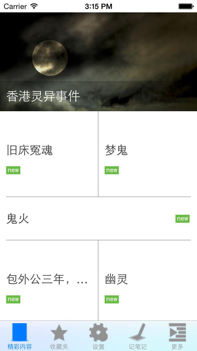 灵异大全 screenshot 1