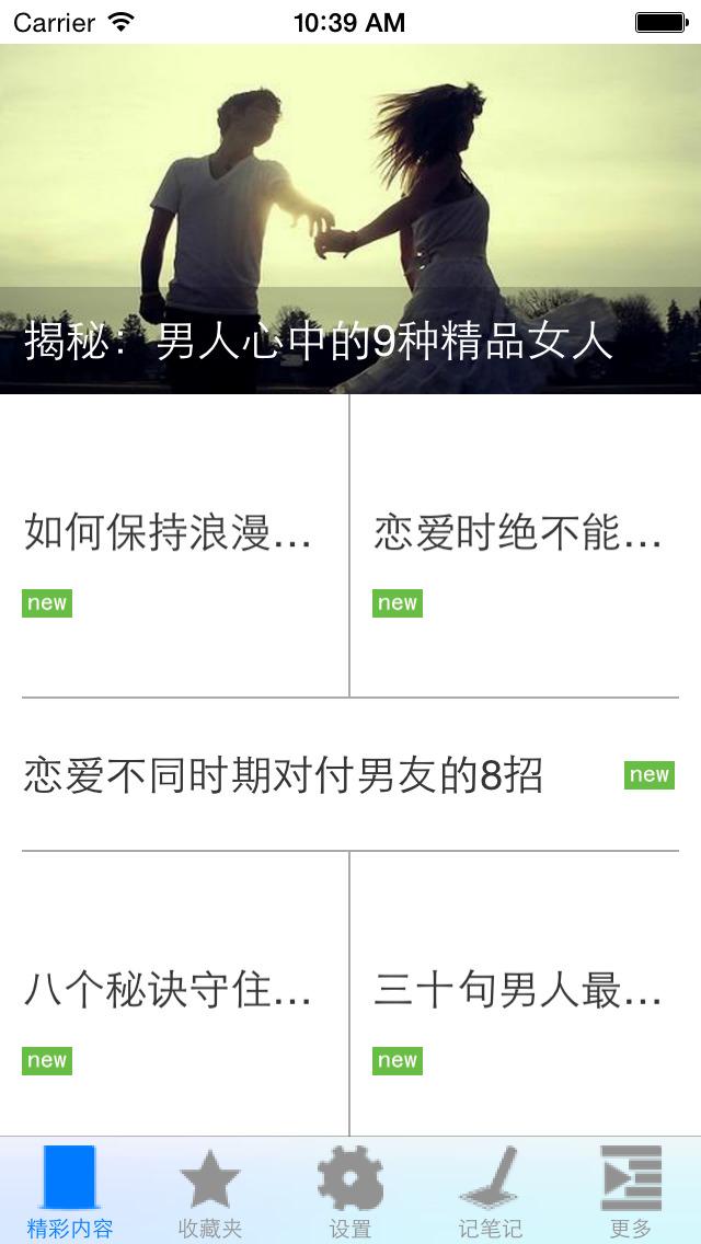 恋爱宝典 screenshot 4