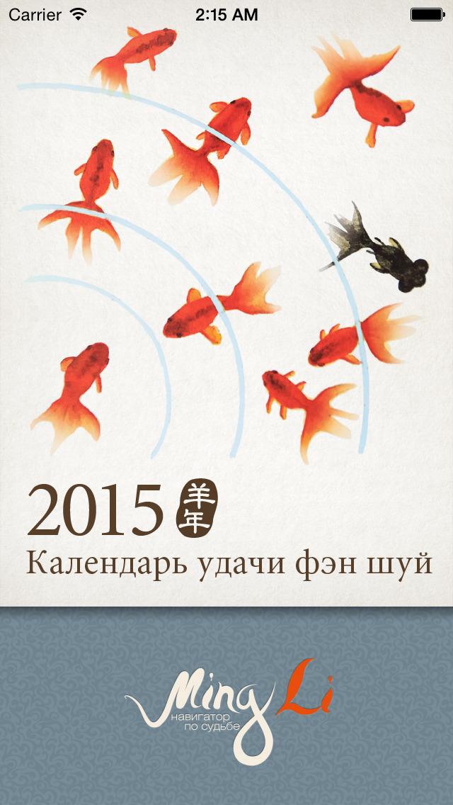 Календарь удачи фэн шуй на 2015 год screenshot 1