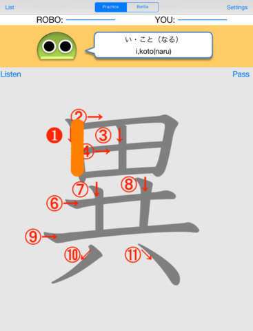 Writing Order Kanji 6th for iPad. screenshot 1
