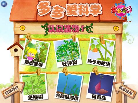 认识植物I-多多爱科学 screenshot 6