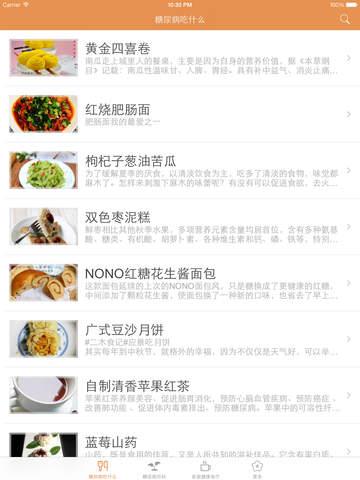 糖尿病养生食疗百科 screenshot 6