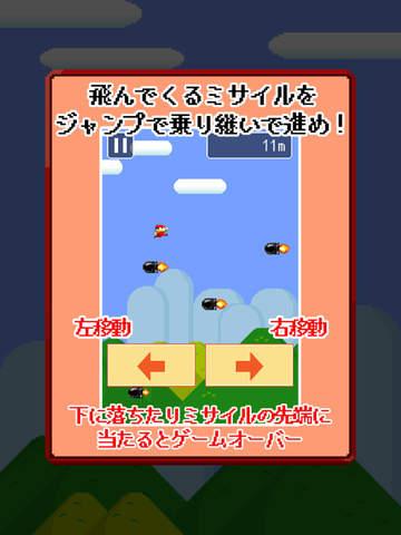 ピコピコ!弾道ミサイル screenshot 10