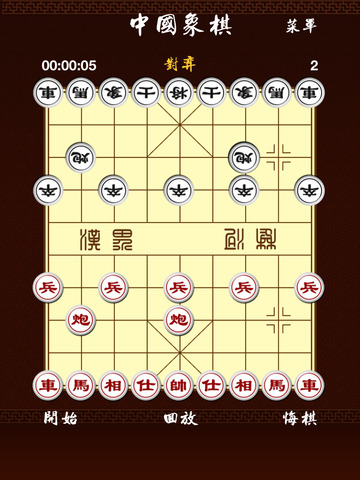 中国象棋 尊享系列 screenshot 4