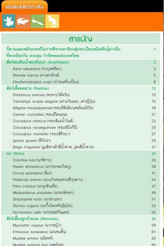 IAS Thai - náhled