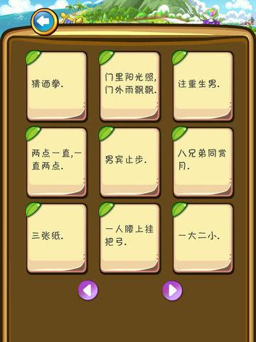 神笔马良猜谜 screenshot 7