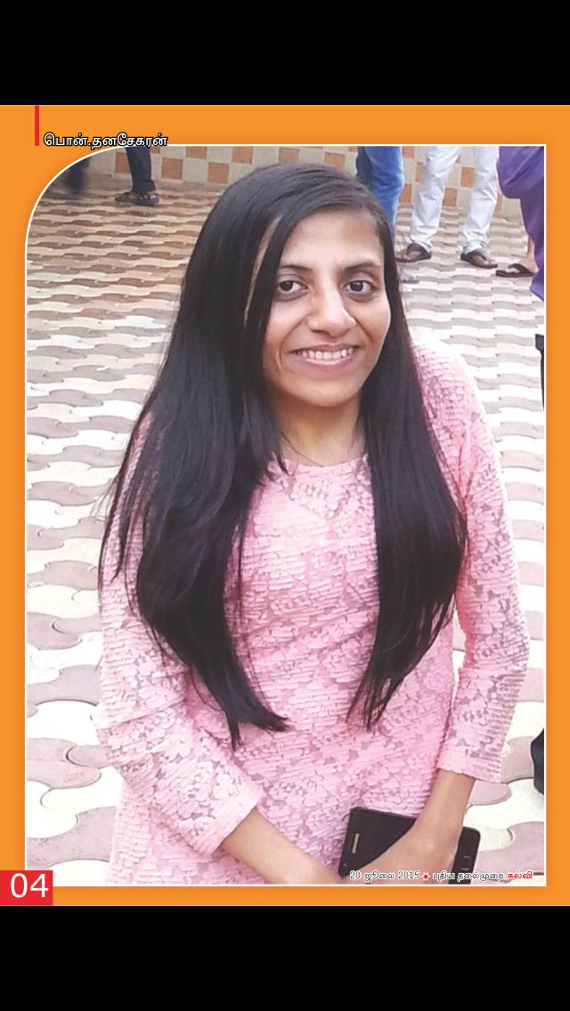 Puthiya Thalaimurai Kalvi screenshot 2