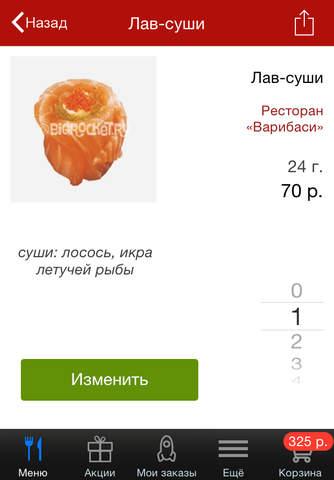 Варибаси - доставка блюд японской кухни в Воронеже - náhled