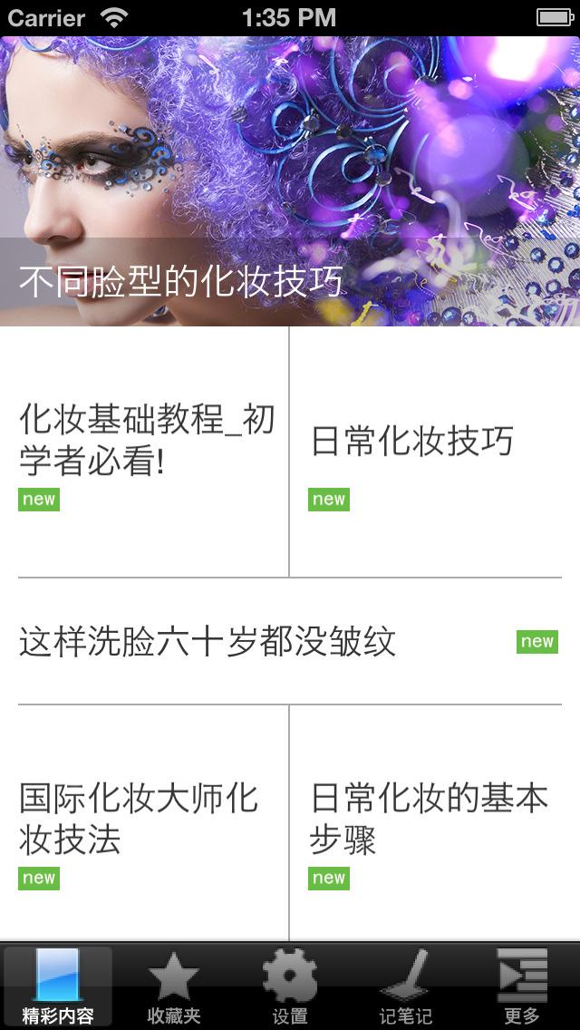 化妆技巧大全 screenshot 4