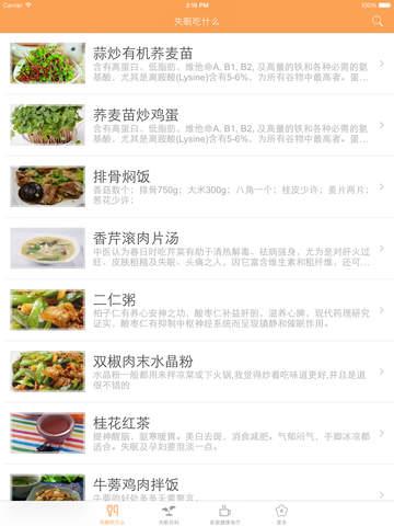 失眠养生食疗百科 screenshot 6