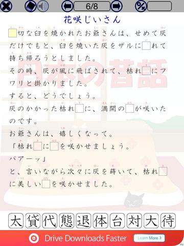 小学3年生の漢字 screenshot 5