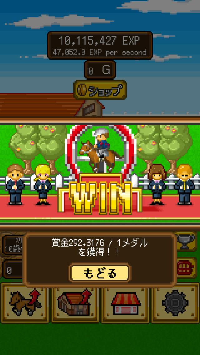 ポケットダービー 〜最強名馬を育てよう!〜 screenshot 5