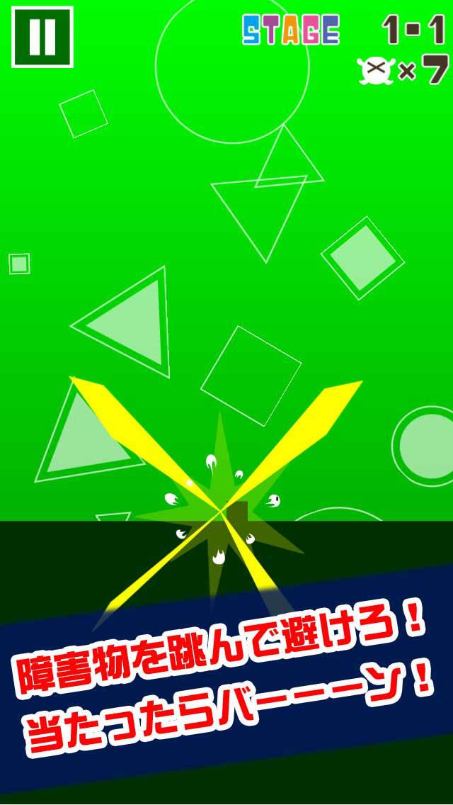 とぶだけアクションランド 〜イライラ要注意!!〜 screenshot 2
