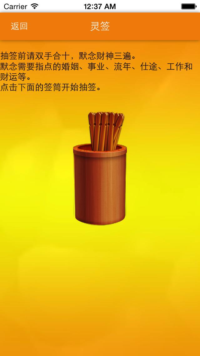 财神到-天天供奉 screenshot 4