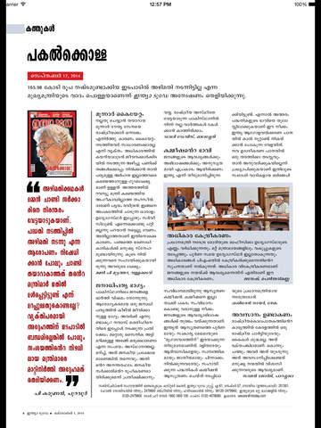 India Today Malayalam screenshot 9