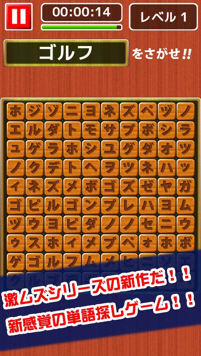 激ムズ文字探し100 screenshot 1