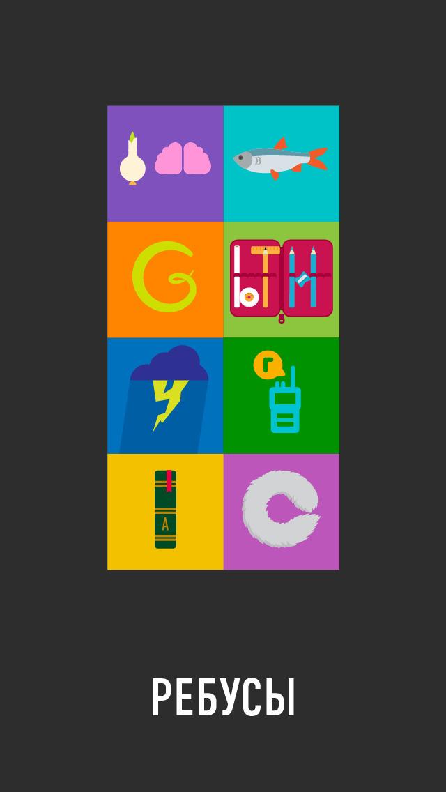 РЕБУСЫ+ screenshot 5