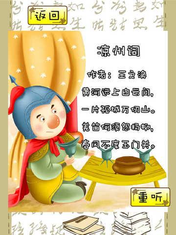 小俏虎学古诗 screenshot 6