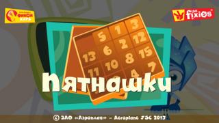 Пятнашки - Фиксики и Фиксиклуб screenshot 1