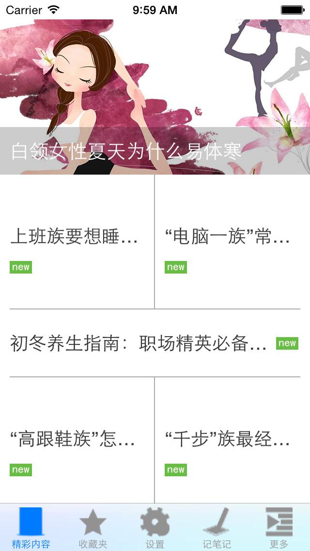白领养生 screenshot 3