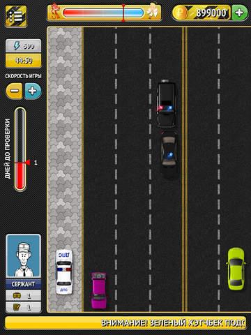 Симулятор гаишника screenshot 10