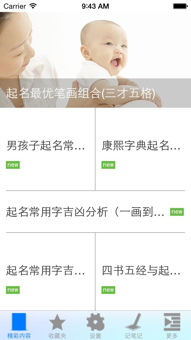 宝宝起名必备 screenshot 1