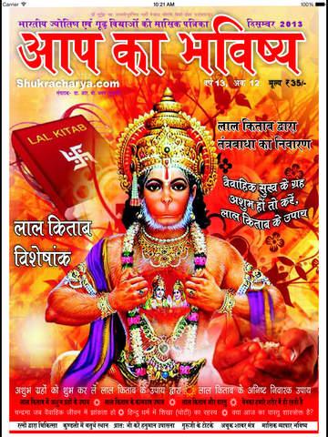 Aap Ka Bhavishyaa screenshot 6