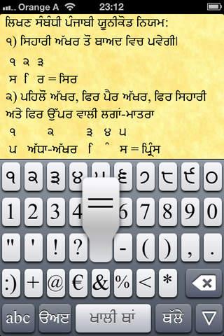 PunjabiKeyboards - náhled
