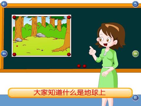认识植物IV-多多爱科学 screenshot 8