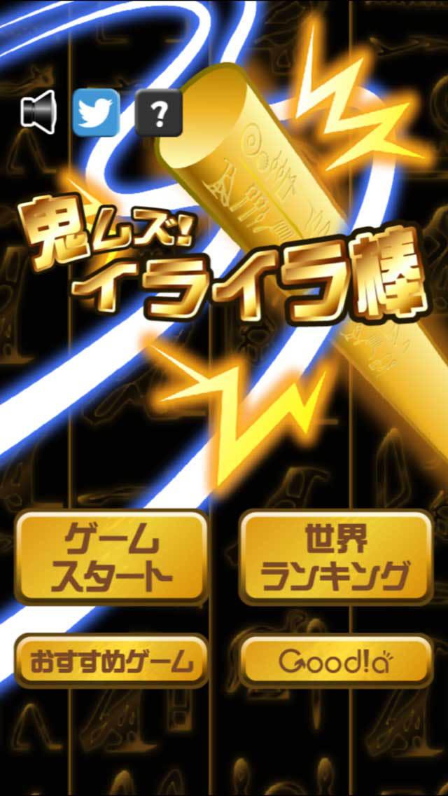 鬼ムズ!イライラ棒 screenshot 4