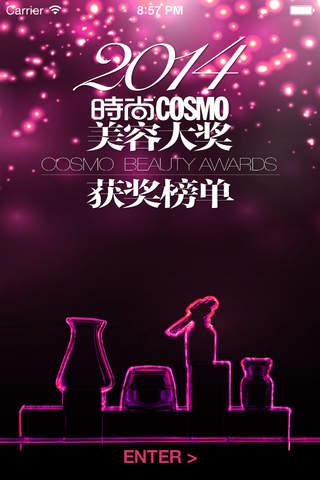 时尚COSMO美容大奖 - náhled