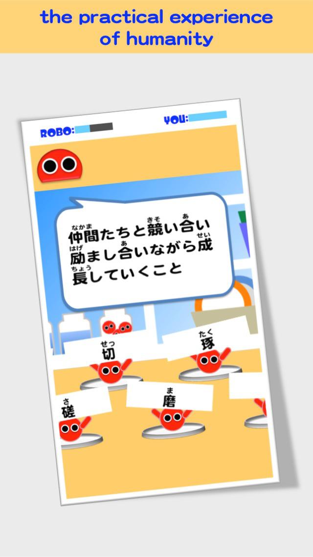 Japanese Idiom Robo FREE screenshot 4