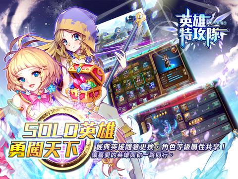 英雄特攻隊 (X-hero) screenshot 7